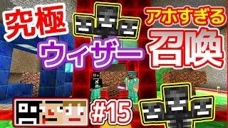 #15【マインクラフト】ダイヤブロックでウィザーをおもてなししよう! 【あくまで個人戦クラフト】 thumbnail