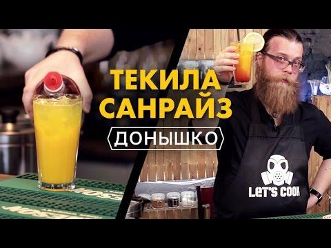 Донышко - Текила Санрайз
