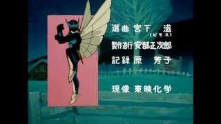夢戦士ウイングマン ED2 (Stereo)