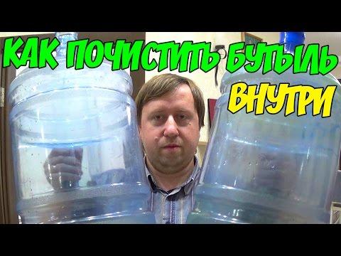 нет как отмыть бутыль от зелени термобелье является… Узнать