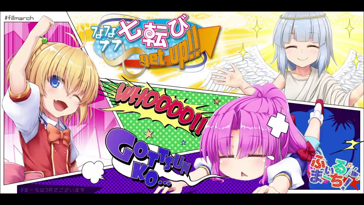 【ふぃるまーち!】ななナナ七転び ∞ Get up!!(Game Ver.)
