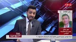 لماذا تواصل جماعة الحوثيين اختلاق ازمات المشتقات النفطية؟ | بين اسبوعين