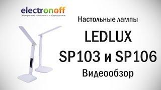 Светодиодные настольные лампы LEDLUX SP103 и LEDLUX SP106. Видеообзор