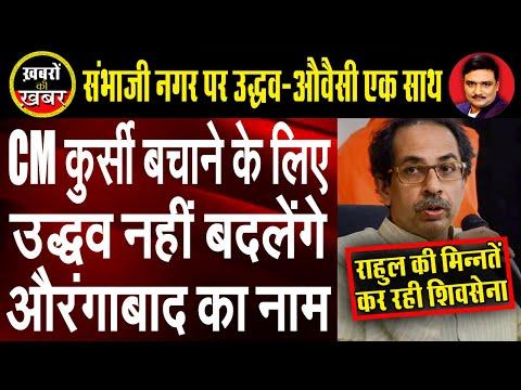 Aurangzeb Vs Shambhaji : Congress Vs Uddhav Thackeray | Dr. Manish Kumar | Capital TV