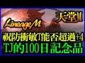 【天堂M】TJ的100日記念品《祝防衝敏T能否超過+4?!》【平民百姓分享】