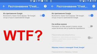 Пропав OK Google на будь-якому екрані Окей Гугл