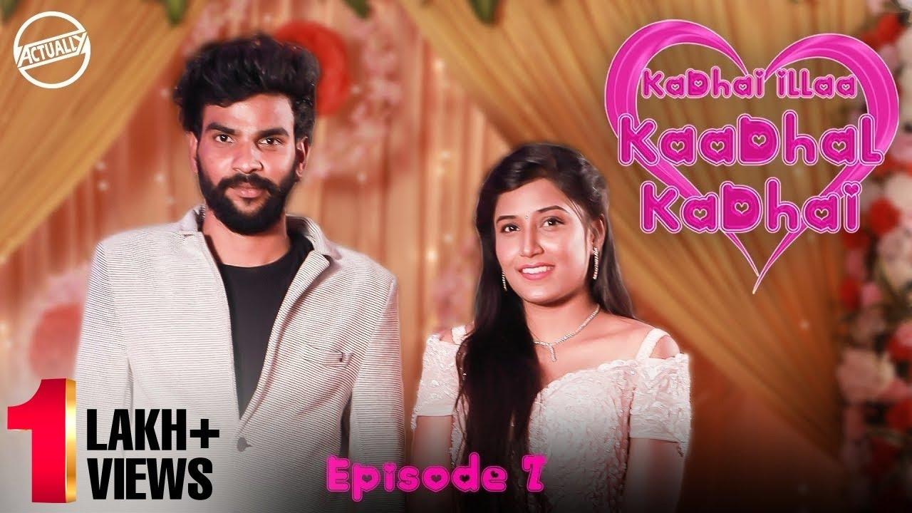 Kadhai Illaa Kaadhal Kadhai | Episode 7 | அழகான ராட்சசியே |  Love Web Series | Raj | #KKK | Actually
