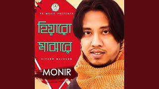 Hiyaro Majhare Monir Mp3 Song Download