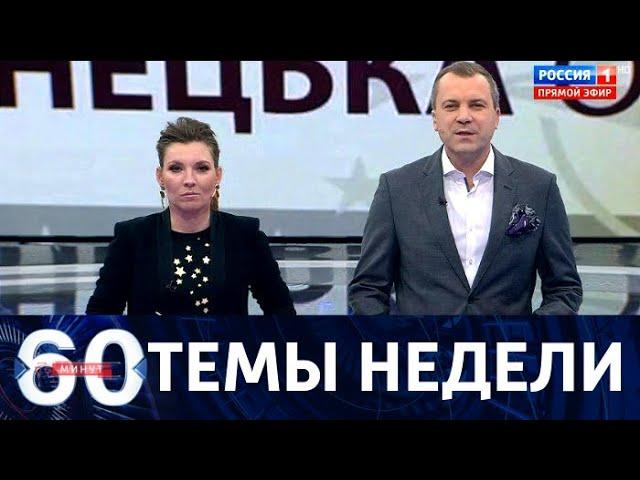 60 минут, темы недели: Плевок в ОБСЕ, угрозы «Северному потоку-2» и страсти по НАТО
