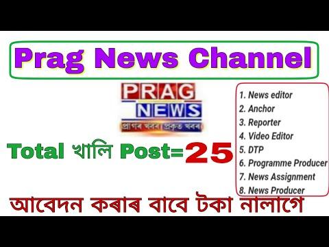 Prag news channel recruitment 2019 || Job in assam ||  Private job in assam || [25 post]