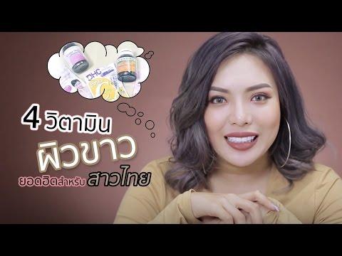 4 วิตามินผิวขาวยอดฮิตสำหรับสาวไทย | NOBLUK