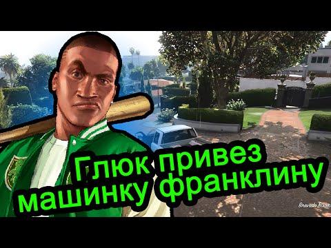 GTA 5 обзор - Глюк привез машинку франклину