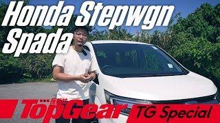 MPV快噏 之  Honda Stepwgn Spada(內附字幕) TopGear極速誌