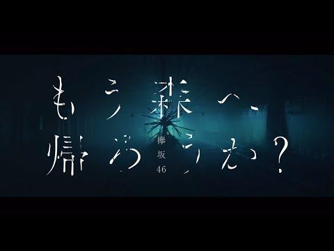 欅坂46 『もう森へ帰ろうか?』Short Ver.