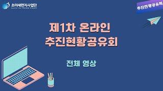 제1차 온라인 추진현황 공유회