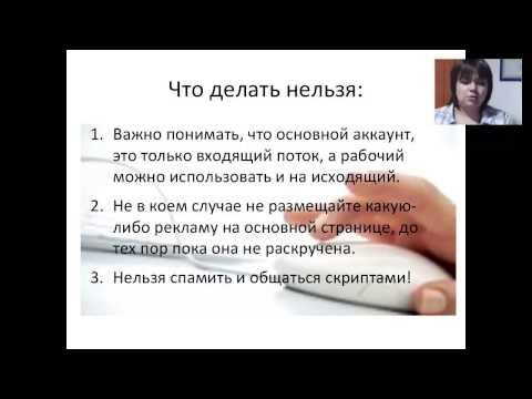 Социальная сеть ВКонтакте, как правильно в ней работать! Что можно, что нужно, а что делать не стоит