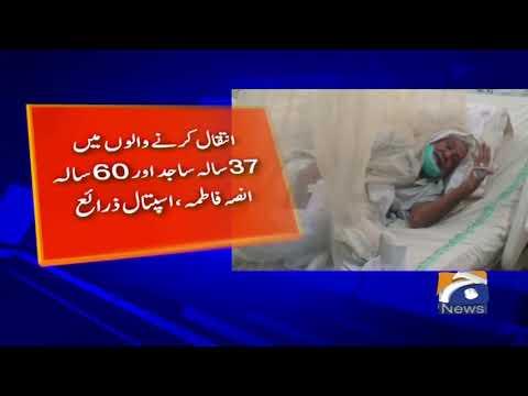 Rawalpindi;Holy Family Hospital Main Aik Khatoon Samait 2 Dengue Mareez Inteqal Kar Gaye,