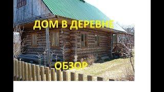 Купили дом в деревне//обзор дома//планы