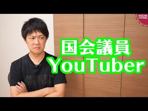 2019/08/24 YouTubeで人気になったN国立花党首と人気になれなかった国民民主玉木代表の違い