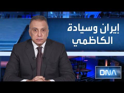 DNA 5/12/20 إيران و سيادة الكاظمي