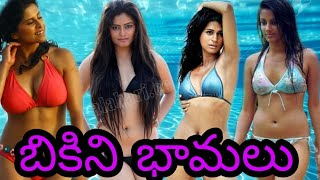 Actress hot || Telugu Actress bikini || Telugu actress hot || south indian Actress hot ||  Actress