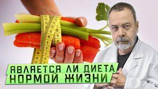 Диетолог Ковальков. Диета - норма жизни
