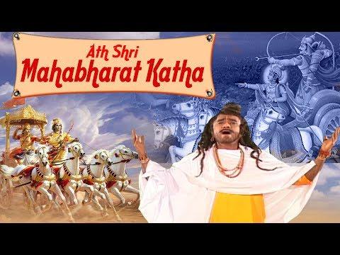 अथ श्री महाभारत कथा - Ath Shree Mahabharat Katha - Devotional Song #Bhakti Bhajan Kirtan