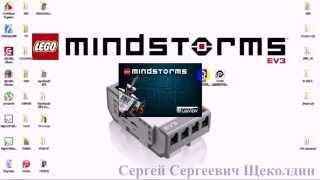 Lego Mindstorms EV3 краткий видеокурс
