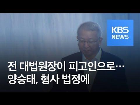 '사법농단' 양승태 전 대법원장 형사 법정에 / KBS뉴스(News)