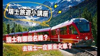 旅遊小講座 ep.2|坐火車玩瑞士到底哪裡好玩?去瑞士只能坐火車嗎?瑞士旅遊景點通通告訴你!