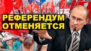ЦИК запретила референдум по пенсионной реформе