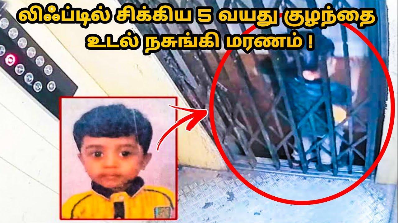 லிஃப்டில் சிக்கிய 5 வயது குழந்தை  உடல் நசுங்கி மரணம்   மனதை பதரவைக்கும் காட்சி   Home Lift