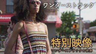 4/6公開『ワンダーストラック』特別映像:ワンダーストラックの世界