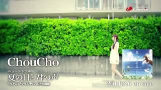 TVアニメ『グラスリップ』OP主題歌 ChouCho ニューシングル「夏の日と君...