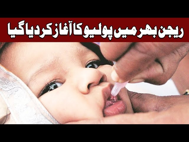 Polio campaign successfully continues | 24 Ghantay | 12 December 2018 | Express News