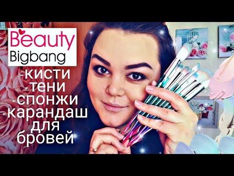 #BeautyBigBang МАКИЯЖ С НОВИНКАМИ. ПРОДУКЦИЯ НА ОБЗОР.