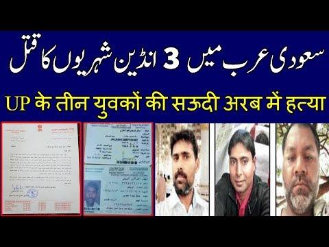 Latest News About 3 Indian Expatriates In Riyadh Saudi Arabia - UP के तीन युवकों की सऊदी अरब में
