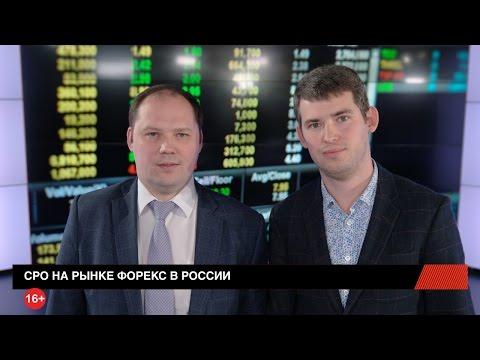 СРО на рынке форекс в России