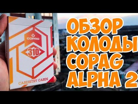 ОБЗОР КОЛОДЫ COPAG ALPHA ORANGE / КУПИТЬ КАРТЫ ПО ССЫЛКЕ В ОПИСАНИИ