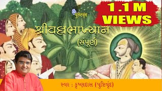 Shri Vallabhakhyan By Krishnadas Nayak