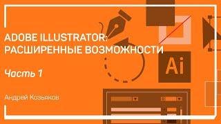 полезные советы и настройки. Adobe Illustrator: расширенные возможности. Андрей Козьяков