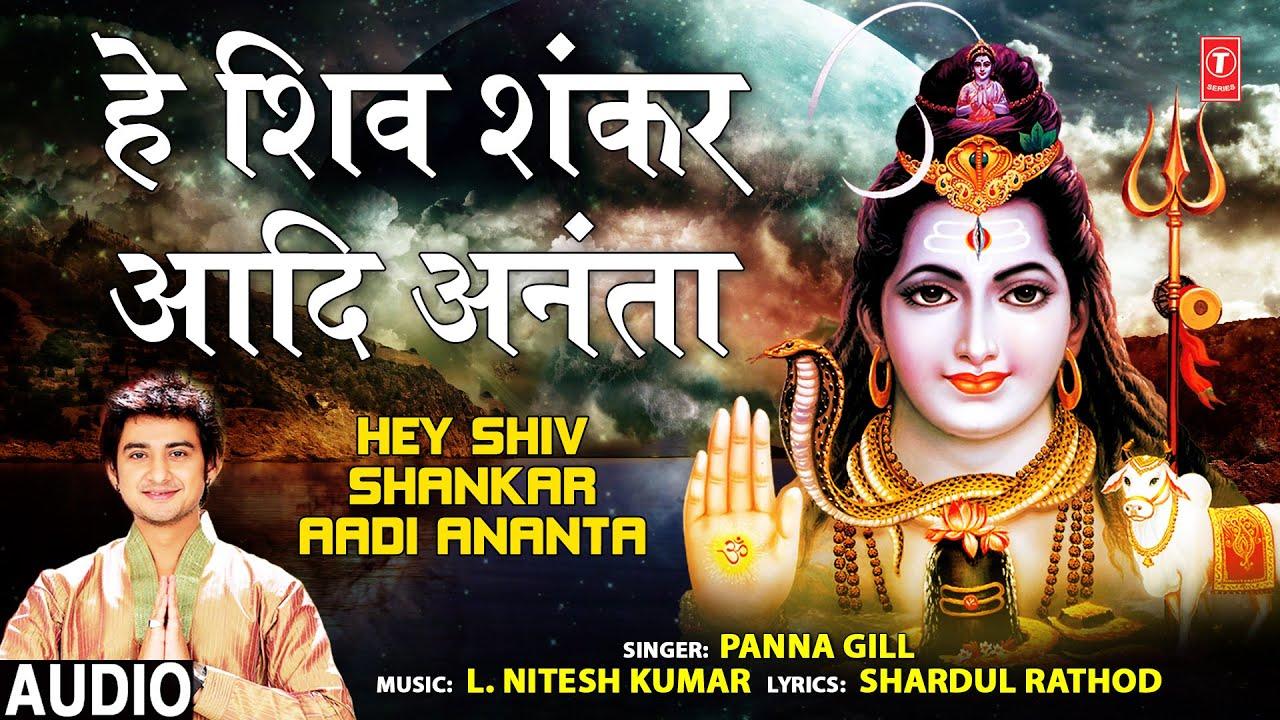 Hey Shiv Shankar Aadi Ananta I Shiv Bhajan I PANNA GILL I Full Audio Song