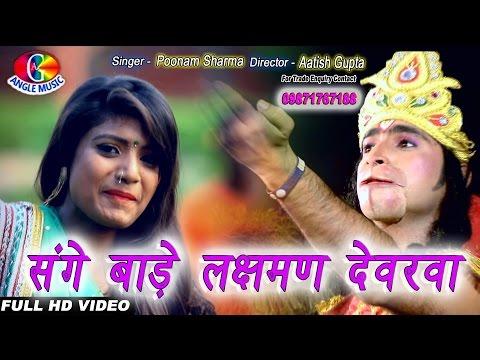 संगे बाड़े लक्ष्मन देवरवा  Sange Baare Laxman Dewarwa | Devghar Ke Mela |  Poonam Sharma