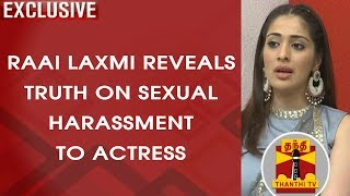 EXCLUSIVE : Actress Raai Laxmi reveals truth on Sexual Harassment to Actress | Thanthi TV