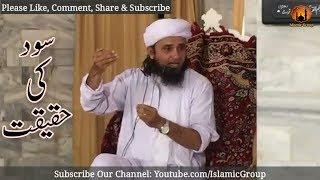 Sood Ki Haqeeqat | Mufti Tariq Masood | Islamic Group [Very Important Bayan]