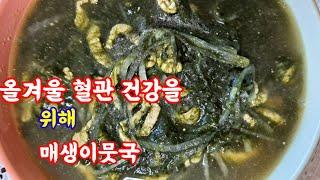 매생이뭇국 올겨울 혈관 건강을 위해 알토란 임짱의 특급 레시피 공개