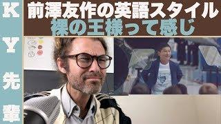 前澤友作の英語のスタイルを聞くと裸の王様って感じがする!「SPACEXのスピーチのレビュー」