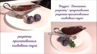"""Кисло-сладкие соусы из слив от студии """"Домашние рецепты"""""""