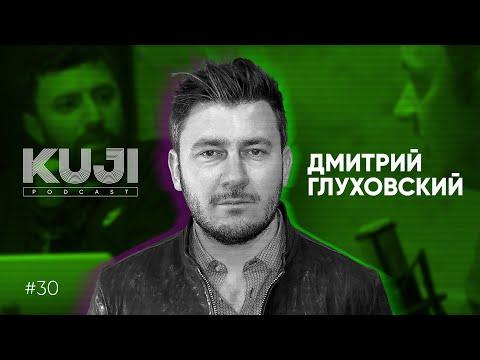 Дмитрий Глуховский: зачем нужны писатели? (Kuji Podcast 30)
