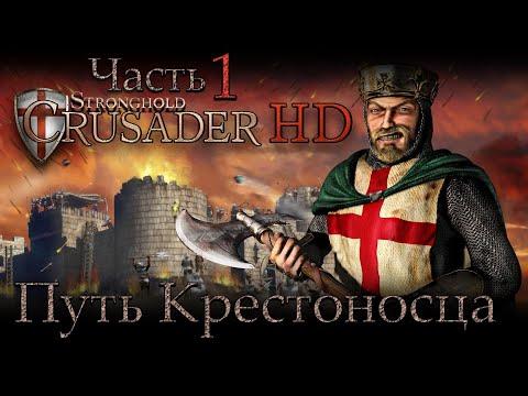 Stronghold Crusader/Путь Крестоносца #1 [Хардкор] Султан Абдула